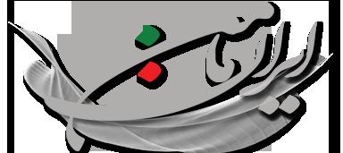 ایران مامن